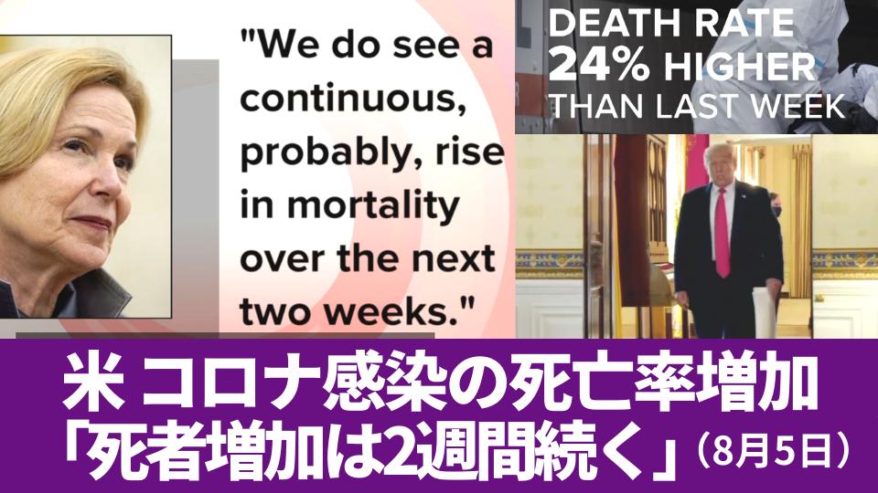 8月5日 コロナ感染の死亡率増加 専門家「死者増加は2週間続く」