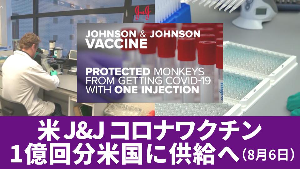 8月6日 新型コロナワクチン J&Jが1億回分米国に供給へ