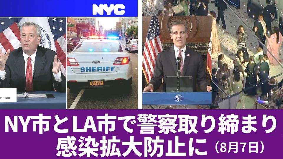 8月7日 NY市とLA市で警察取り締まり 感染拡大防止で
