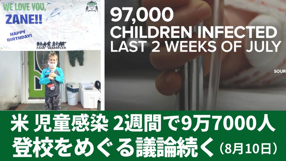 8月10日 児童の登校をめぐる議論続く 2週間で9万7000人が感染
