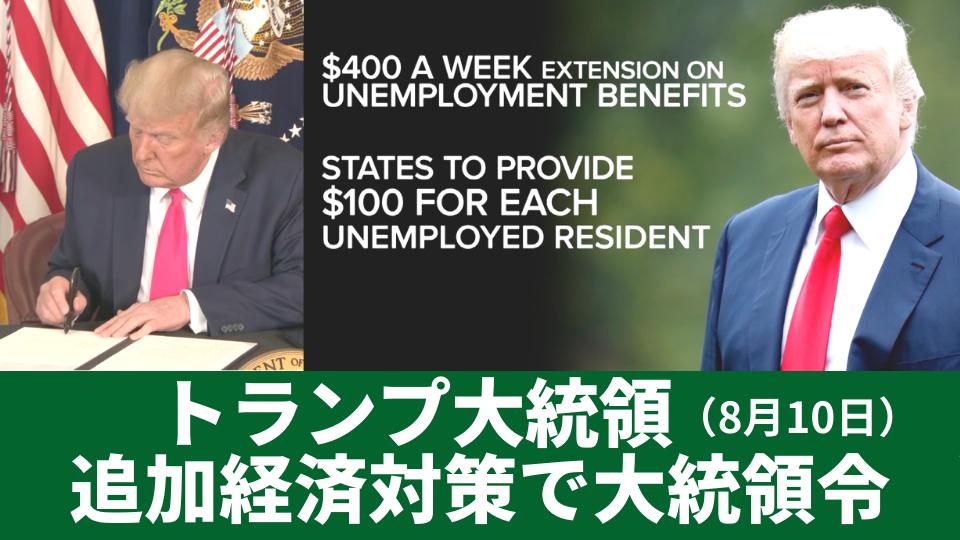 8月10日 トランプ大統領 追加経済対策で大統領令