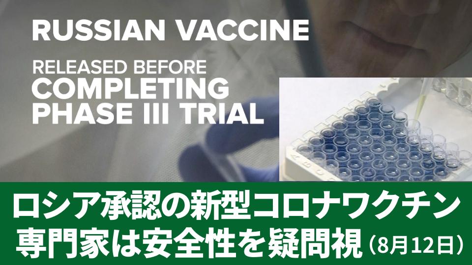 8月12日 ロシア承認の新型コロナワクチン 専門家は安全性を疑問視