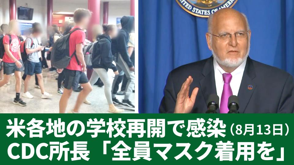 8月13日 米各地の学校再開で感染 CDC所長「全員マスク着用を」