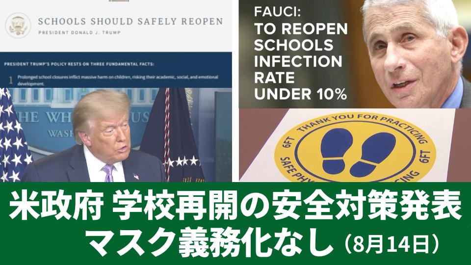8月14日 ホワイトハウス学校再開の安全対策発表 マスク義務化なし