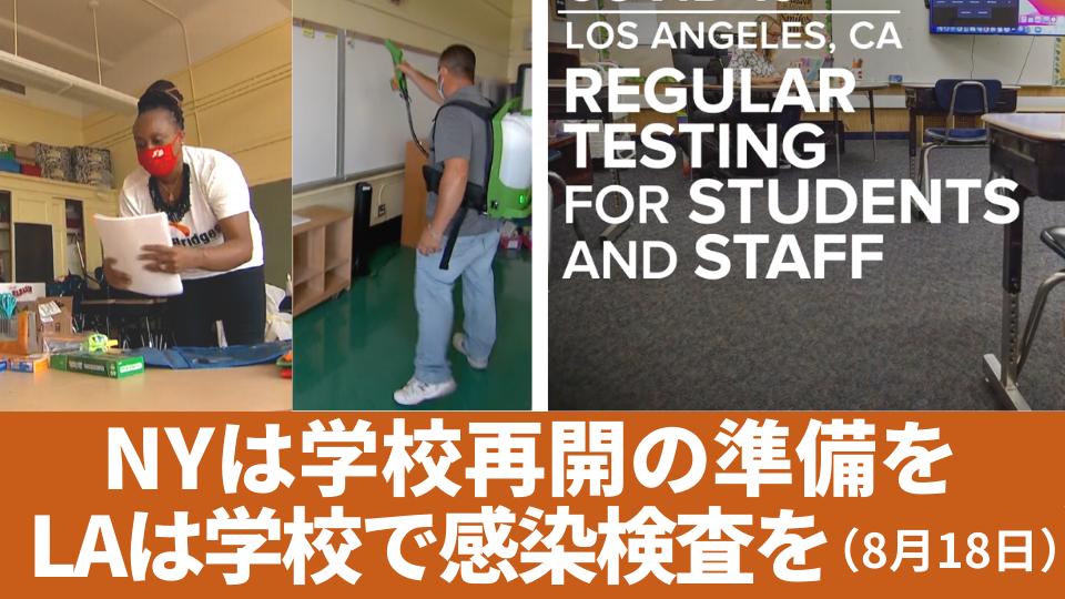 8月18日 NYは学校再開の準備を LAは学校で感染検査を