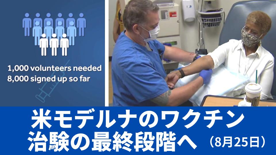 8月25日 米モデルナのワクチン 治験の最終段階へ