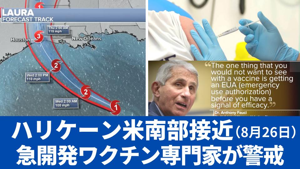8月26日 ハリケーン米南部接近 急開発ワクチン専門家が警戒