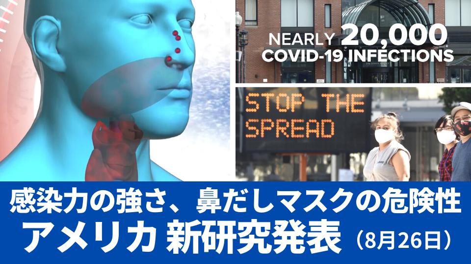 8月26日 感染力の強さと鼻だしマスクの危険性 研究発表