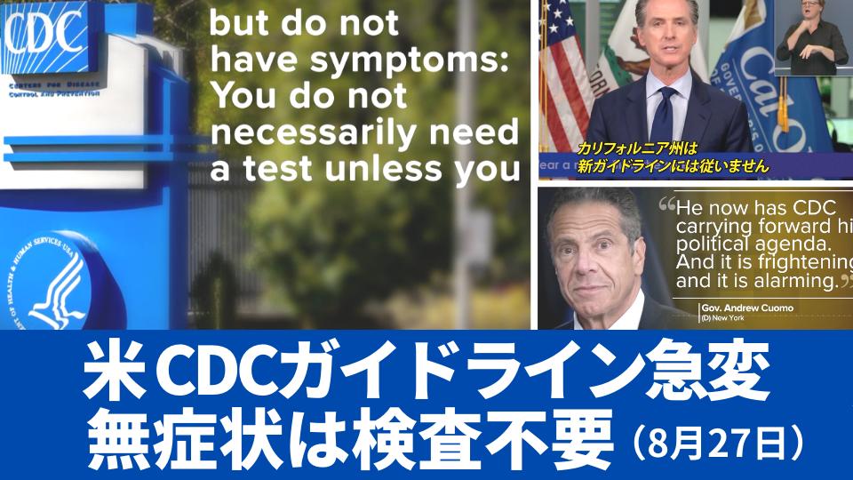 8月27日 CDCガイドライン急変 無症状は感染検査不要