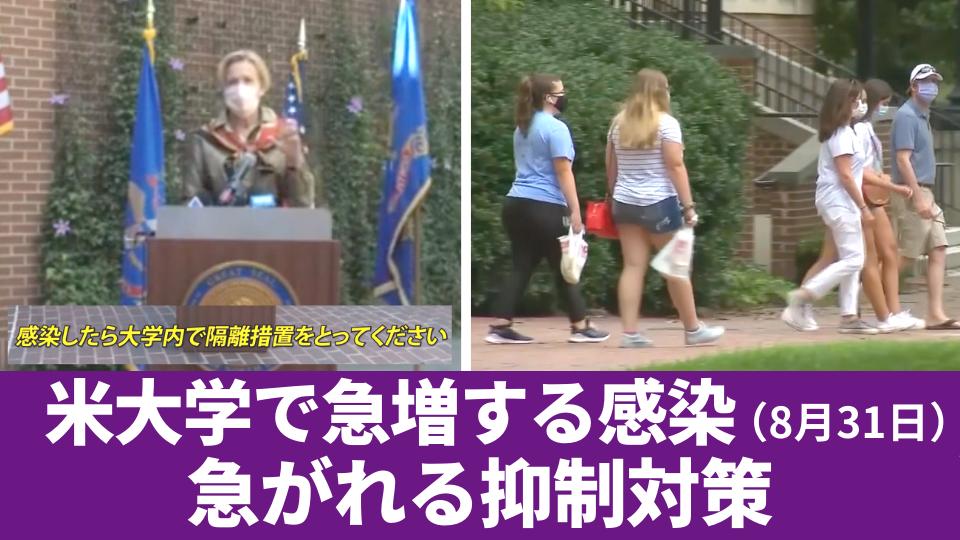 8月31日 大学で急増する感染 急がれる抑制対策