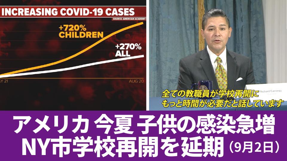 9月2日 今夏に子供の感染急増 NY市学校再開を延期