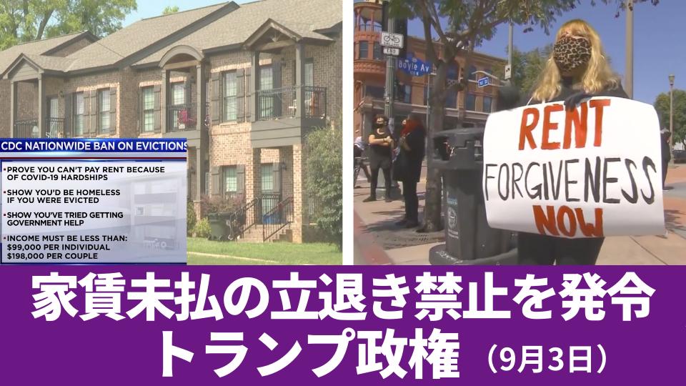 9月3日 トランプ政権が発令 コロナ禍で家賃未払の立退き禁止