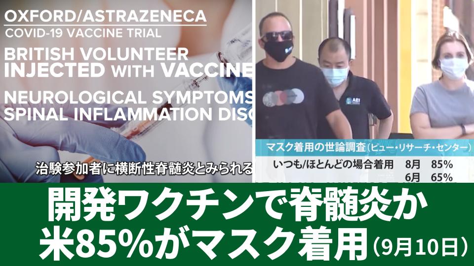 9月10日 米感染死者数19万人超  開発ワクチンで脊髄炎か