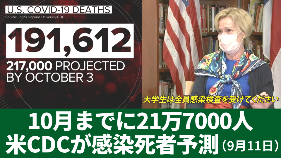 9月11日 米CDCが感染死者予測 10月までに21万7000人