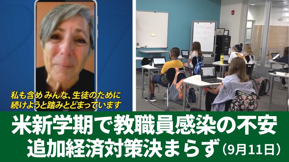 9月11日 新学期で教職員感染の不安 / 追加経済対策決まらず