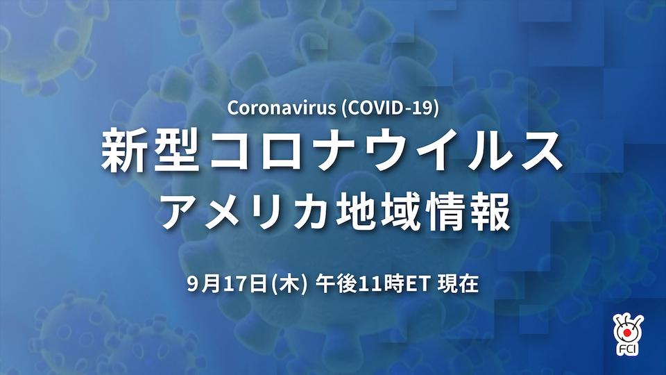新型コロナウイルス 米国地域情報 9/17 午後11時(ET)現在