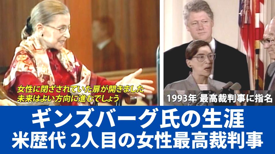 歴代2人目の女性最高裁判事 ギンズバーグ氏の生涯