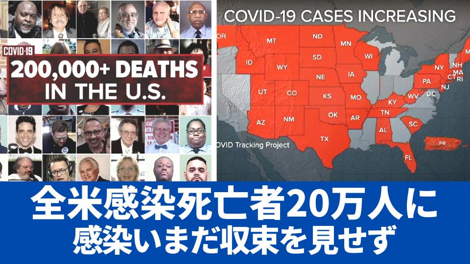 全米感染死亡者数20万人以上に 感染いまだ収束を見せず