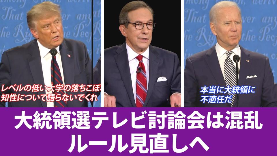 大統領選 第1回テレビ討論会は混乱