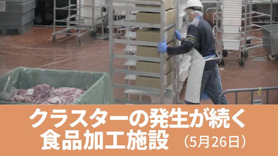 5月26日 クラスターの発生が続く 食品加工施設