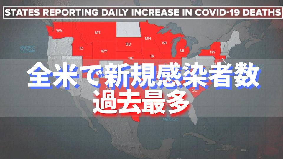 全米で新規感染者数 過去最多