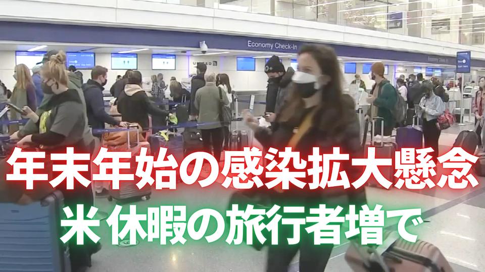 年末年始の感染拡大懸念 休暇の旅行者増で