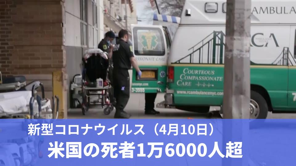 4月10日 米の新型コロナウイルスの死者1万6000人超