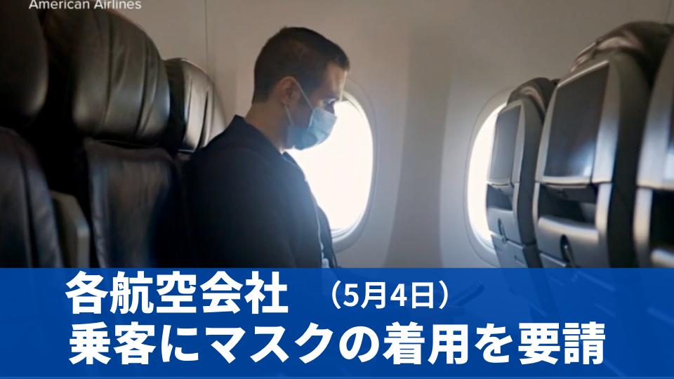 5月4日 新型コロナウイルス  各航空会社 乗客にマスクの着用を要請