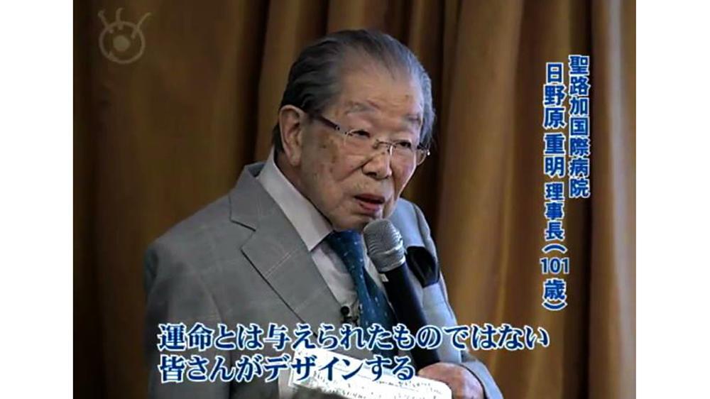 101歳の現役医師 日野原先生 NYで語る