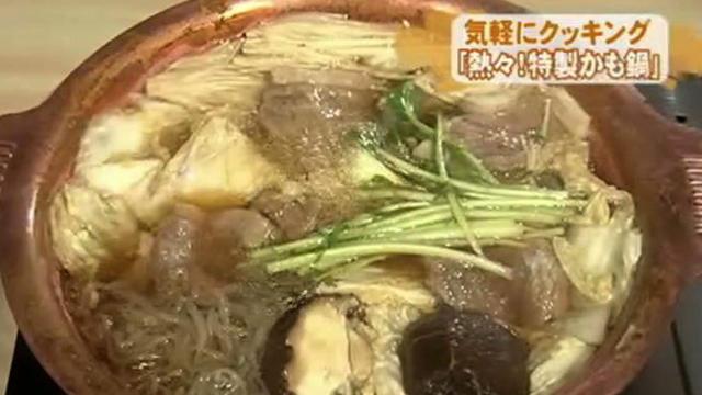 熱々栄養満点!特製かも鍋