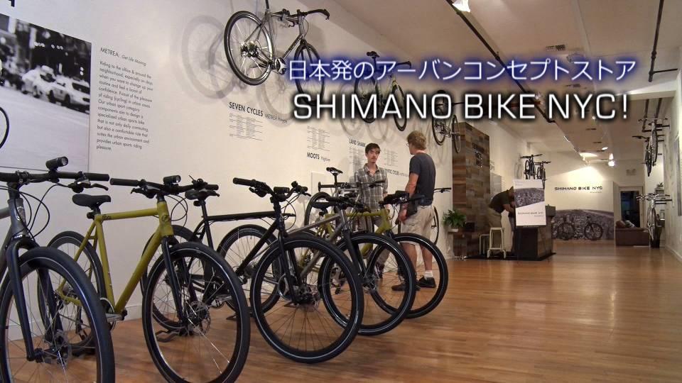 この夏限定でオープン!「SHIMANO BIKE NYC」 / Urban concept store