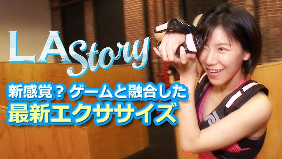LA Story : ゲームと融合!最新エクササイズ / lazRfit™