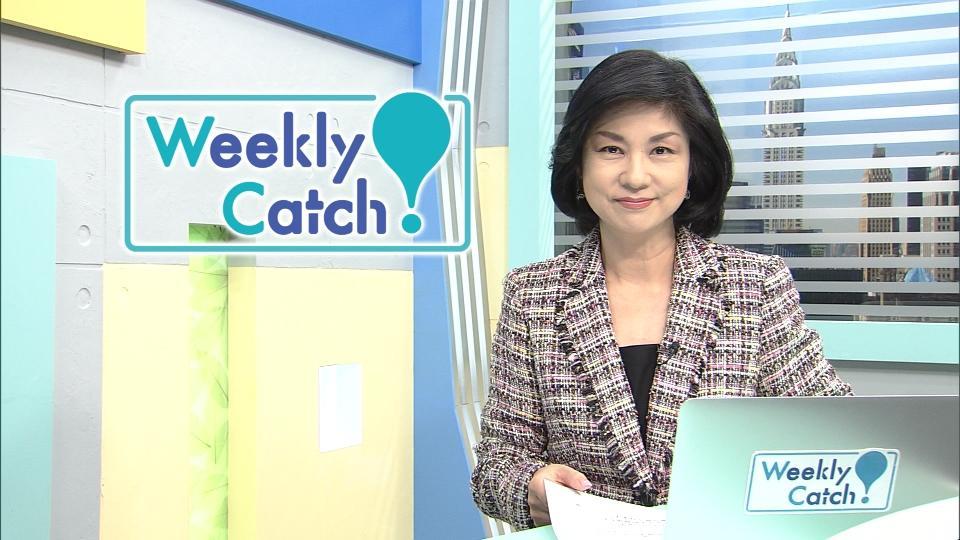 9月19日 Weekly Catch!