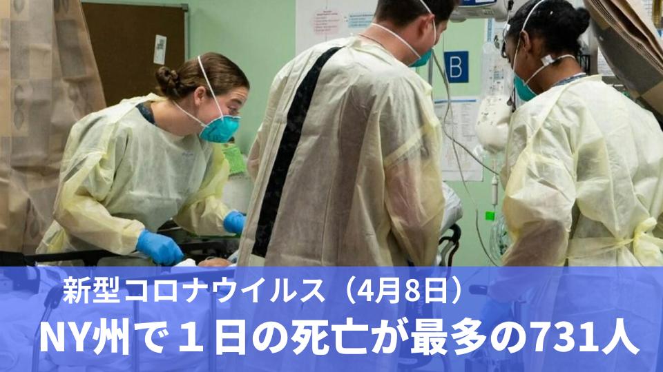 4月8日  新型コロナウイルス NY州で1日の死亡が最多の731人