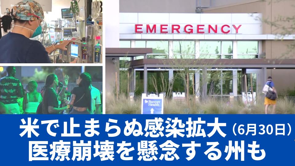 6月30日 止まらぬ感染拡大  医療崩壊を懸念する州も