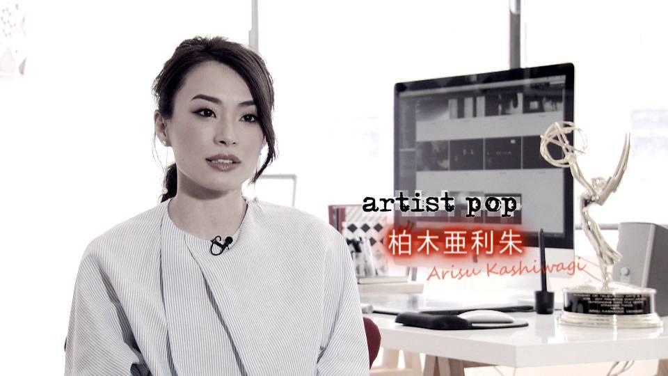 artist pop : CGアーティスト 柏木亜利朱