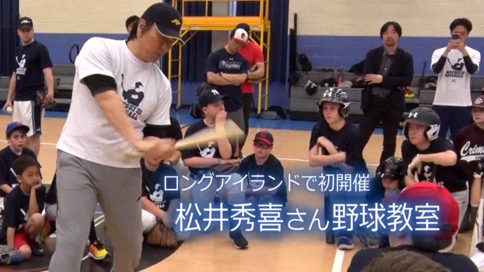NYロングアイランドで初開催!松井秀喜さん野球教室