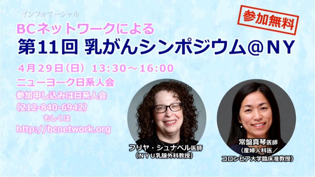 「乳がんシンポジウム」開催!/ Breast Cancer Symposium