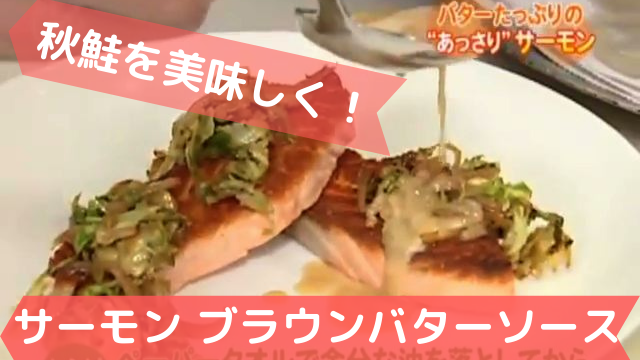 秋鮭を美味しく!サーモン・ブラウンバター・ソース