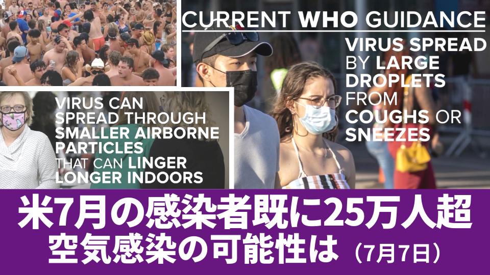 7月7日 7月1週の新規感染者25万人超 増加する若い世代の感染者