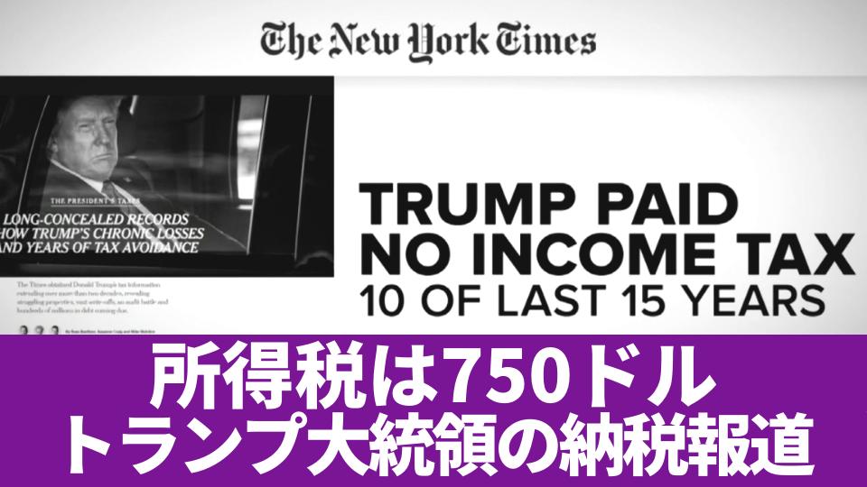 所得税は750ドル トランプ大統領の納税報道