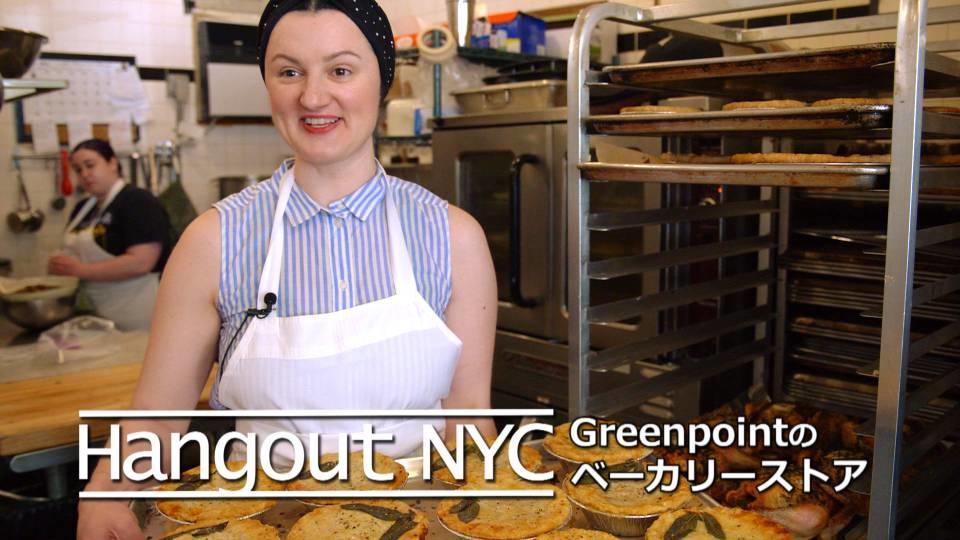 Hangout NYC : グリーンポイントのベーカリーストアを散策! / Bakeries in Greenpoint