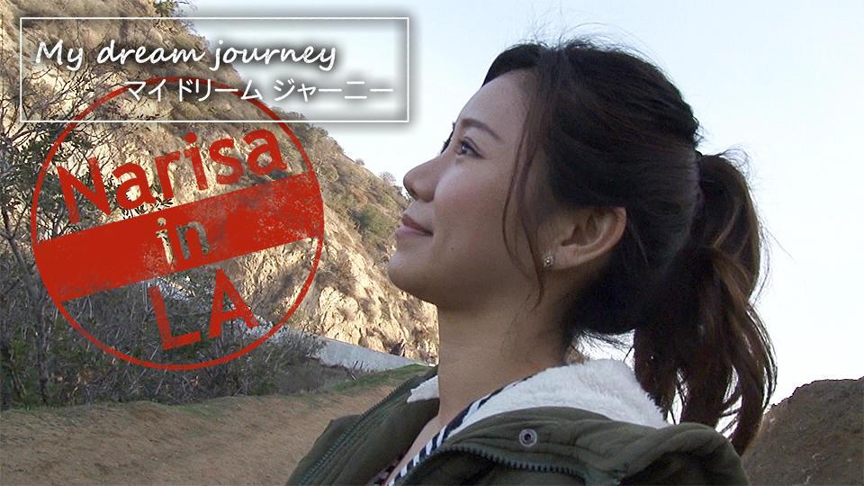 鈴木音沙のドリームジャーニー in Los Angeles / Narisa's Dream Journey in Los Angeles