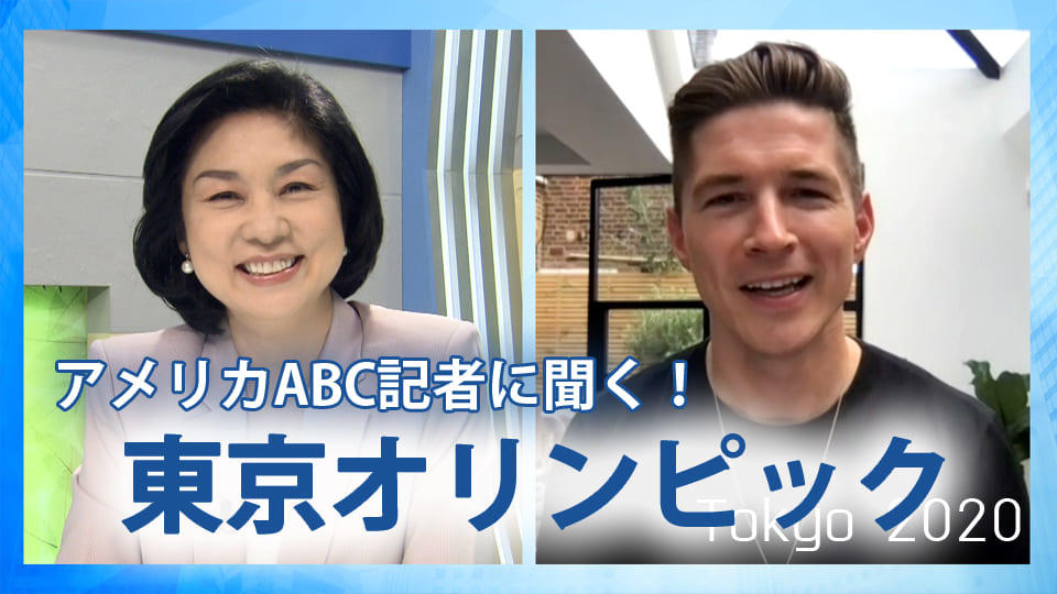 現地で取材したABC記者に聞く!東京オリンピック