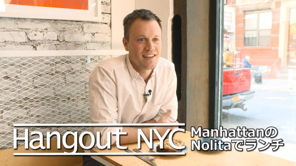 Hangout NYC : ノリータ地区でヘルシーランチ / Healthy Lunch in Nolita