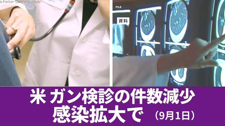 9月1日 感染拡大でガン検診の件数減少