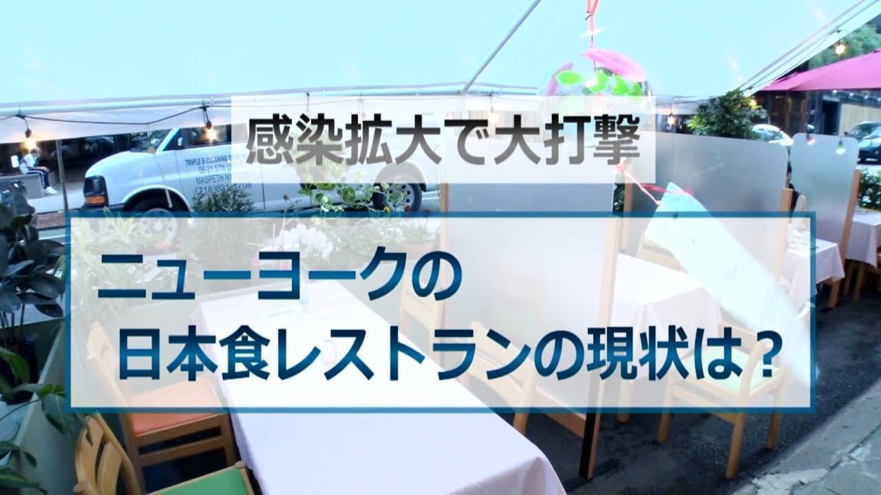 大打撃 NYの日本食レストランの現状は?②