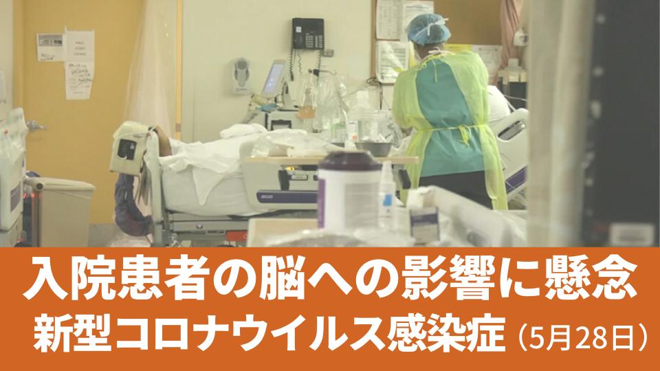 5月28日 新型コロナウイルス感染症 入院患者の脳への影響に懸念