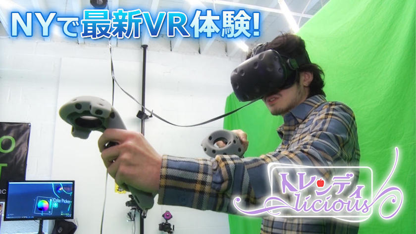 NYで最新VR体験!