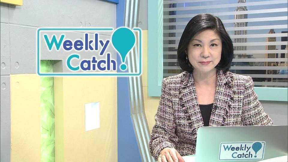 1月17日 Weekly Catch!